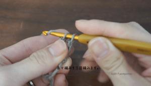 埼玉県所沢市のかぎ針編み教室pomponnerが長々編みの編み方の最後の工程を教える画像