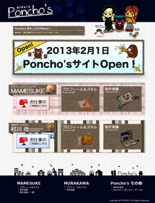 Poncho's初期サイトデザイン