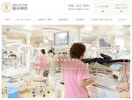 Websites DB:熊本 産婦人科 福田病院(熊本県熊本市)地域周産期母子医療センター