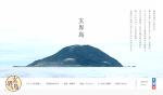 Websites DB:玄界島 | 公式サイト