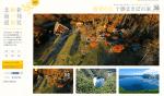 Websites DB:【360°空撮】新発見!絶景北海道~見たことのない景色~