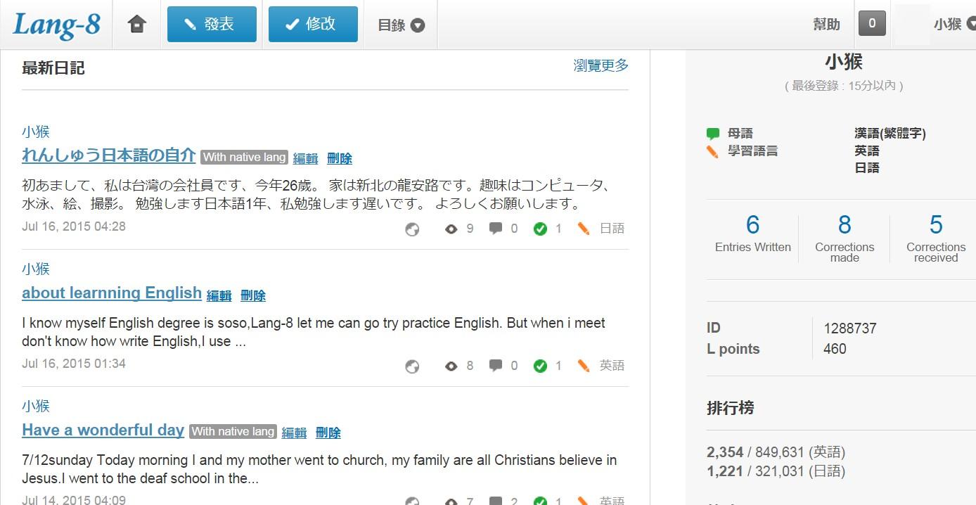 【資訊】Lang-8多國語言學習交流平臺 – 小猴兒的世界