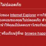 คุณกำลังใช้งาน Browser ที่ไม่ปลอดภัย