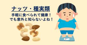 ナッツ・手軽・健康・種実