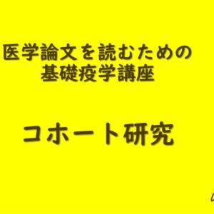 コホート研究