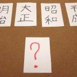 日本の国体と政体、世界一長い歴史を持つ日本の国体