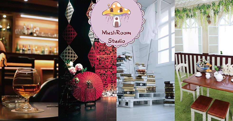 2017上半年熱門攝影棚 - Mushroom studio