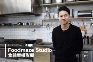[ 好PON誌 VOL.1 ] Foodmaze Studio食驗室攝影棚