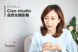 [ 好PON誌 VOL.4 ] Ciao studio 自然光攝影棚