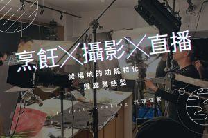 [ PON講座 ] 烹飪╳攝影╳直播 談場地的功能特化與異業結盟 ft. Festa cooking 料理狂歡