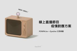 [ 業界新知 ] Eyeslive影音群創空間推出無接觸遠端直播方案