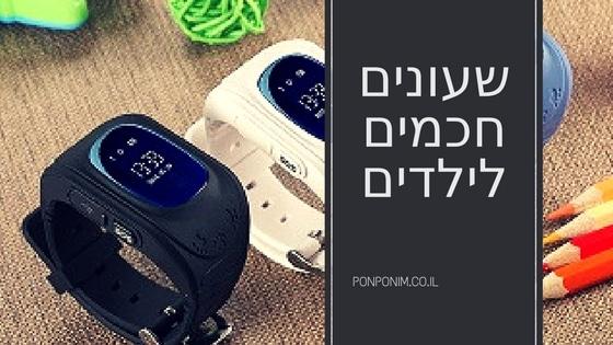 שעון טלפון חכם לילדים