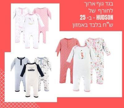 בגד גוף ארוך לחורף לתינוקות אונליין