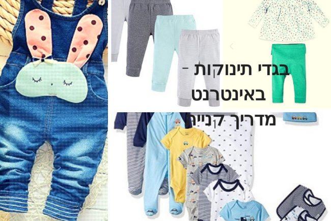 בגדי תינוקות אונליין: 4 האתרים הכי טובים (וזולים) לבגדי תינוקות מהממים