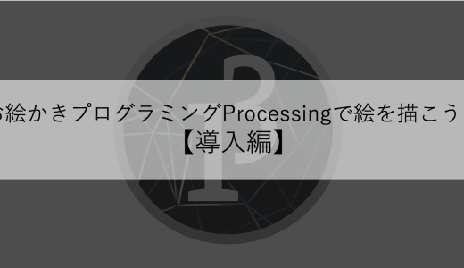 【初心者向け】プログラミングで絵を描こう!【Processing】