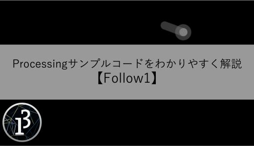 Processingサンプルコードをわかりやすく解説【Follow1】