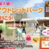 岡山旅行⑩三井アウトレットモールに行く