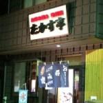 東尾道にあるお好み焼きたかす亭に行って来た!