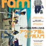 fam(ファム) Autumn Issue 2014を買っちゃいました。