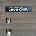 福山市松永にある美味しいパン屋さん『Pain factory CHOU-CHOU(シュシュ)』のクロワッサンアーモンドが美味しい!
