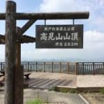 尾道市向島にある高見山を登りました!