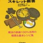 スキレット(ダッチオーブン)でできる簡単料理!牡蠣の蒸し焼き!
