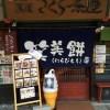 尾道駅前『さくら茶屋』に行ってラインセットを堪能しました。