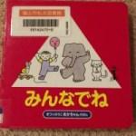 松永図書館で借りてきた絵本『みんなでね』がお気に入りの1冊に加わりました。