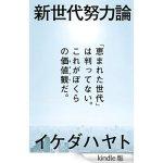 イケダハヤトさんの『新世代努力論』を読みました。