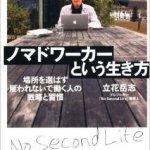 立花岳志さんの『ノマドワーカーという生き方』で激しく同意するところがたくさんありました!