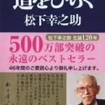 松下幸之助さんの『道をひらく』を読んでいます。