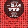 3月3日、勉強していた英文法の教材を変更する!