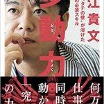 堀江貴文さんの『多動力』を読む!