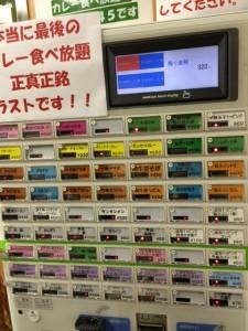 食券販売機カラーズ