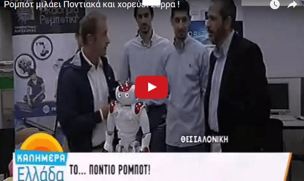 Το ρομπότ που μιλά & χορεύει ποντιακά.. / video
