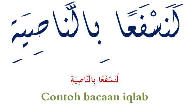 contoh bacaan iqlab dalam juz amma