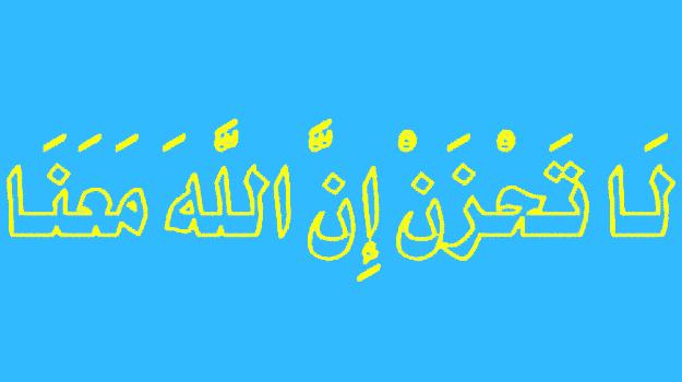 la-tahzan-innallaha-maana-tulisan-arab