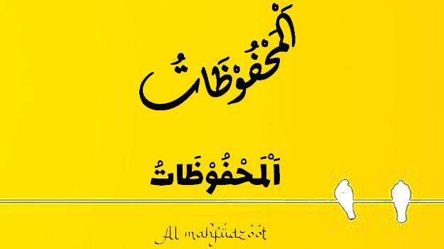 tulisan arab mahfudzot