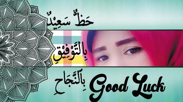 bahasa arab semoga beruntung