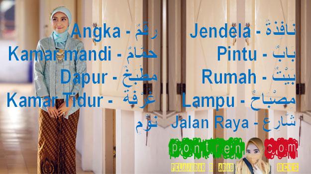 bahasa arab rumahku