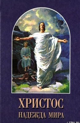 Христос – надежда мира