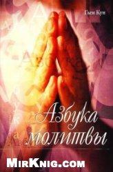 Азбука молитвы, Глен Кун