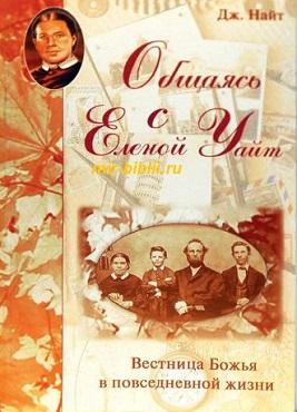 1405082899 Obschayas S Elenoy Uayt