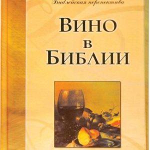 Вино в Библии