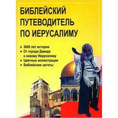 Библейский путеводитель по Иерусалиму