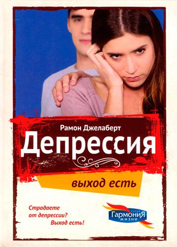 Dedpressia