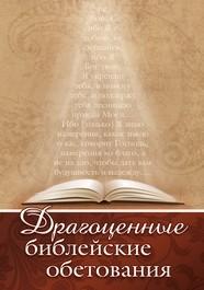 Dragotsennyye Bibleyskiye Obetovaniya