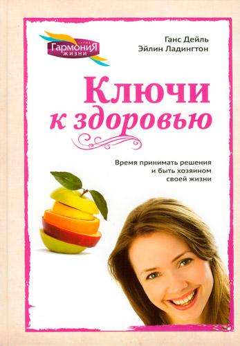 Klyuchi K Zdorovyu