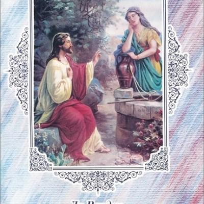 Встречи с Иисусом, изменившие жизнь, Венден Ли