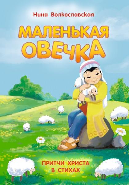 Malenkaja Ovecka